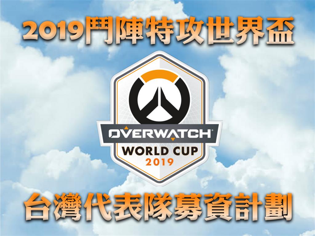 成為英雄們心中的英雄——《鬥陣特攻》世界盃台灣代表隊募資計劃
