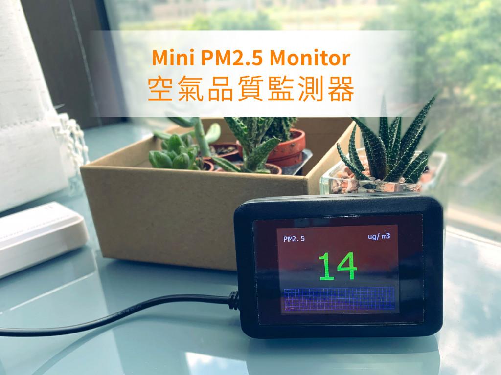 Mini PM2.5 Monitor | 空氣品質小幫手