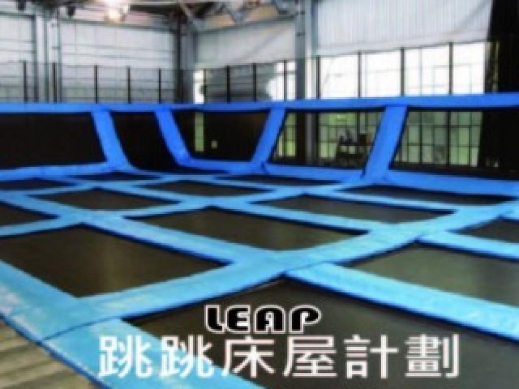 跳跳床屋計畫
