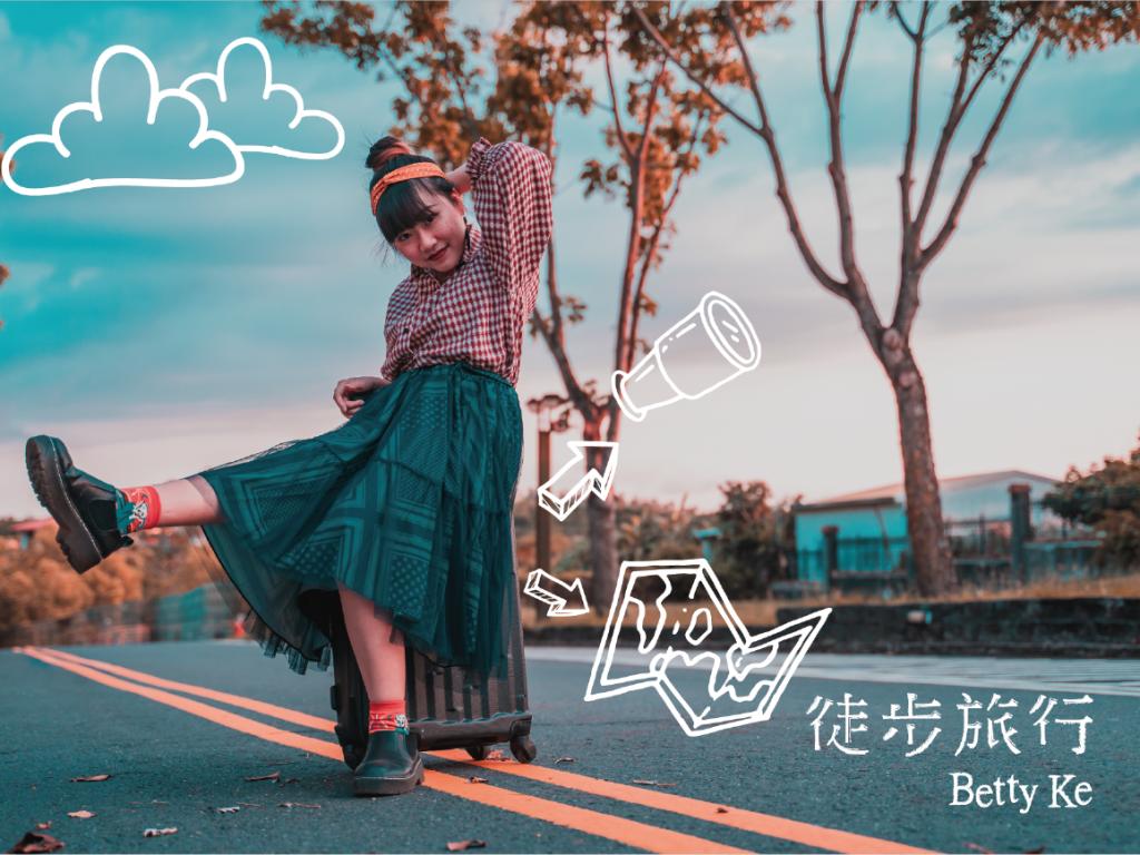 Betty Ke柯淳恩首張唱作專輯 《徒步旅行》募資計畫