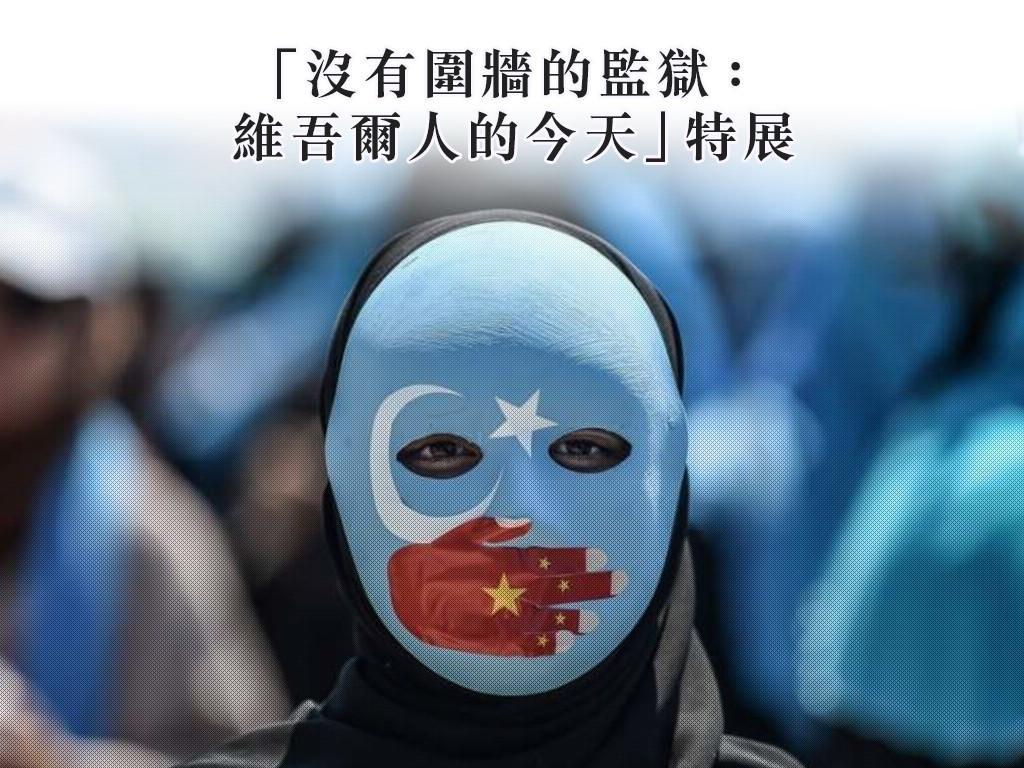 「沒有圍牆的監獄:維吾爾人的今天」特展