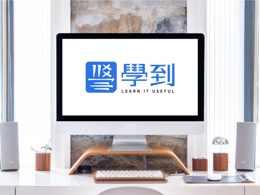 【學到】最在乎學習者的線上課程平台