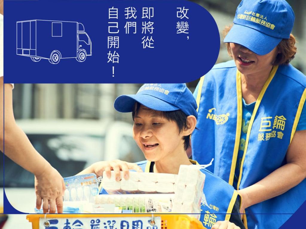 新巨輪無礙餐車計畫|化受助為服務|專為障礙者設計,第一台跨障別合作餐車