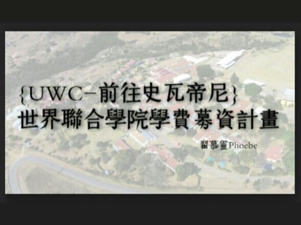 {UWC-前往史瓦帝尼}世界聯合學院學費募資計畫