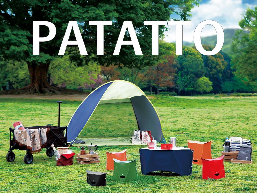 第二代 PATATTO | 來自日本收納方便攜帶容易的折疊桌椅