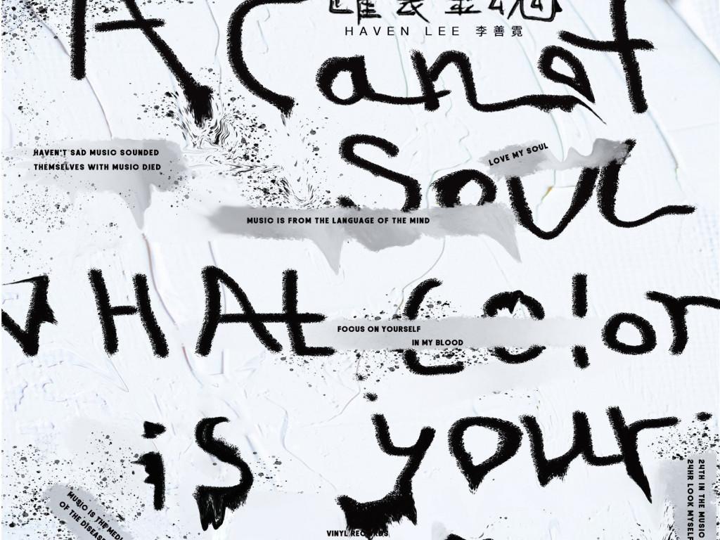 靈魂觀察歌手——李善霓《罐裝靈魂》專輯黑膠群眾募資專案