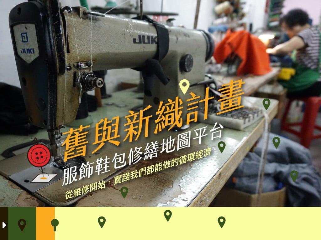 舊與新織計畫 ∣ 為環境維修你的衣物 ∣ 服飾鞋包修繕地圖平台