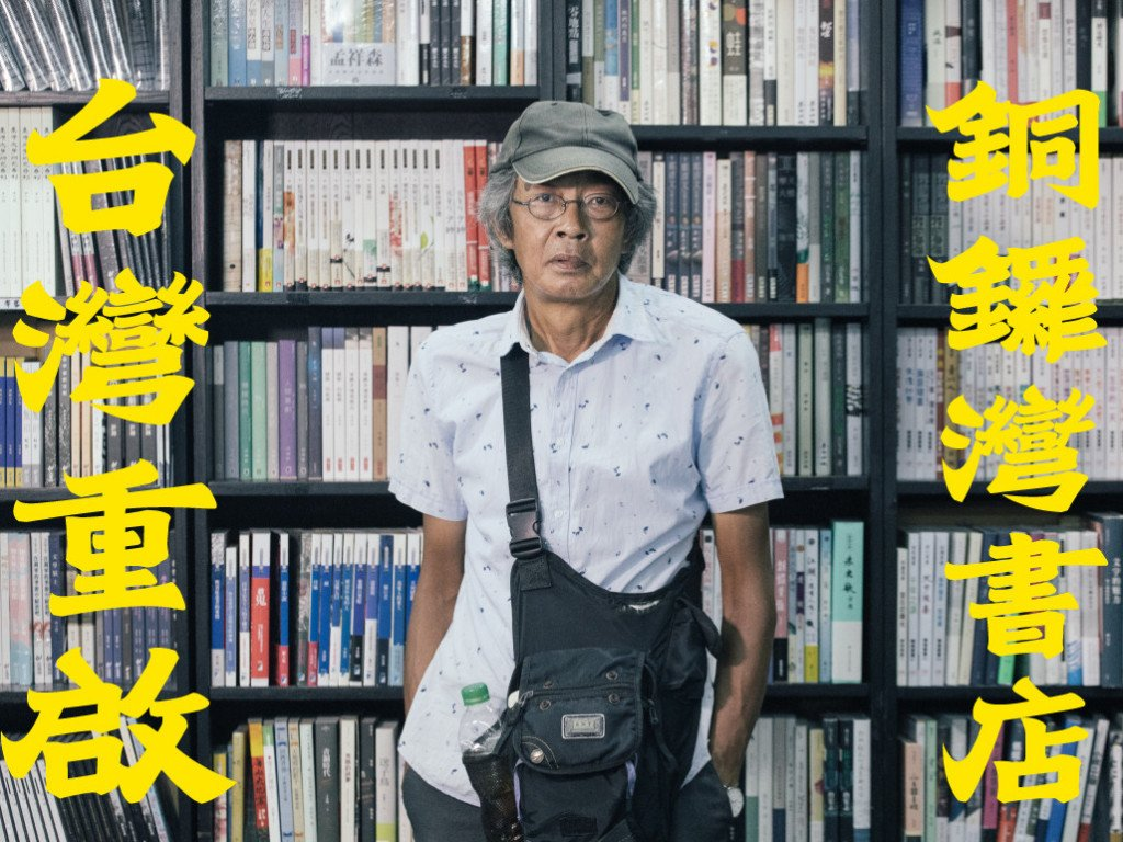 銅鑼灣書店|台灣重啟|為自由的靈魂而開