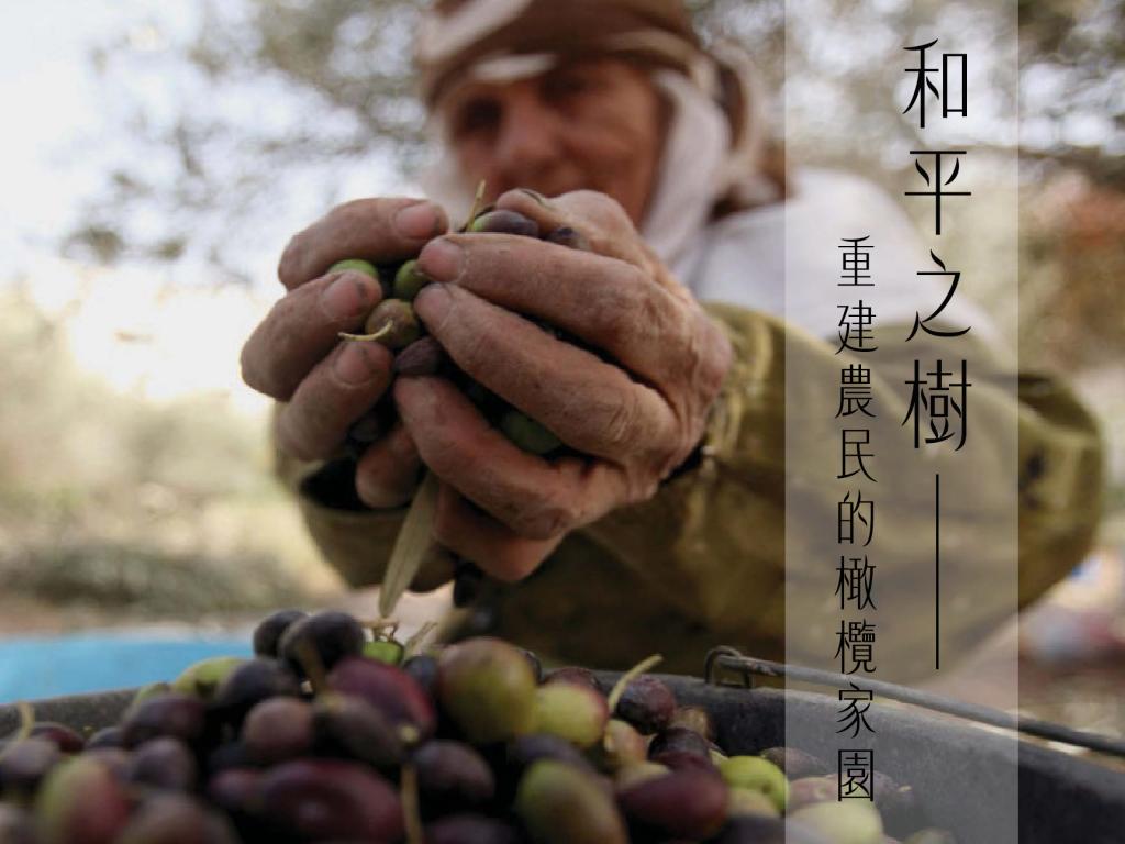 和平之樹 - 重建農民的橄欖家園