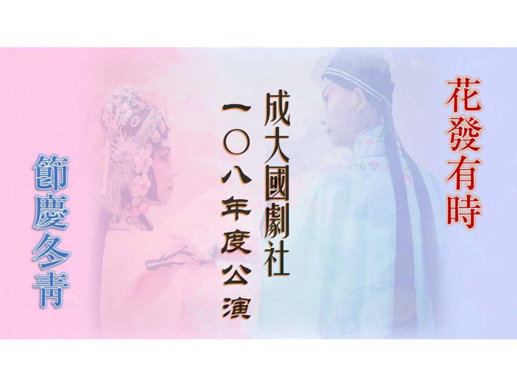 花發有時·節慶冬青——成大國劇社108年度公演