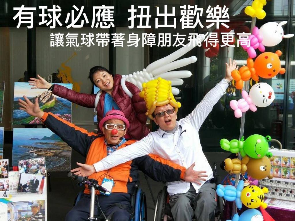 有球必應、扭出歡樂—讓氣球帶身障朋友飛到更高的地方