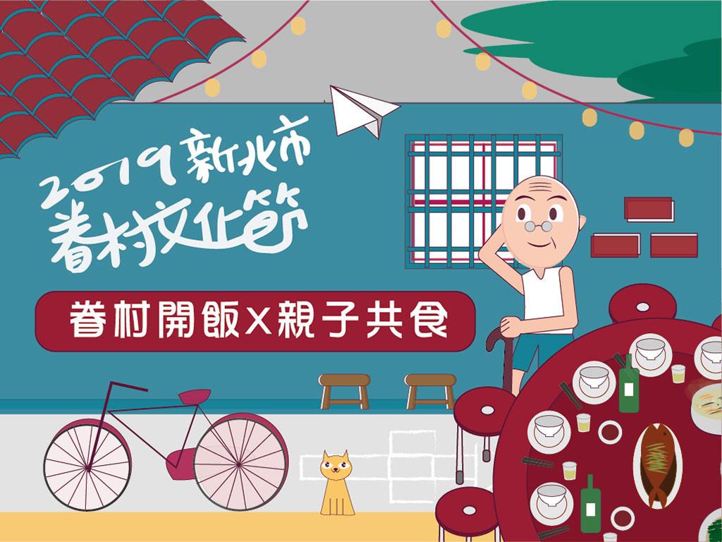 眷村開飯X親子共食|2019新北市眷村文化節