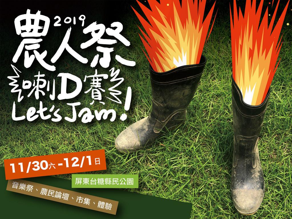 「農人祭Farmland Festival 」2019農人喇底賽!