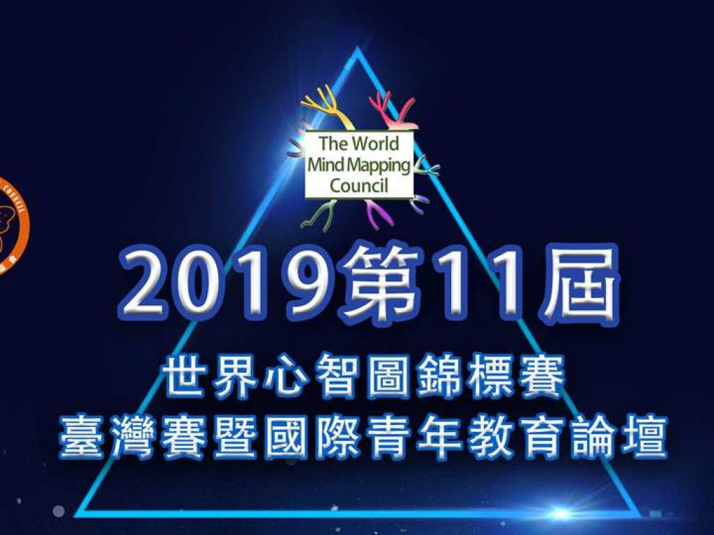 2019世界心智圖錦標賽臺灣賽