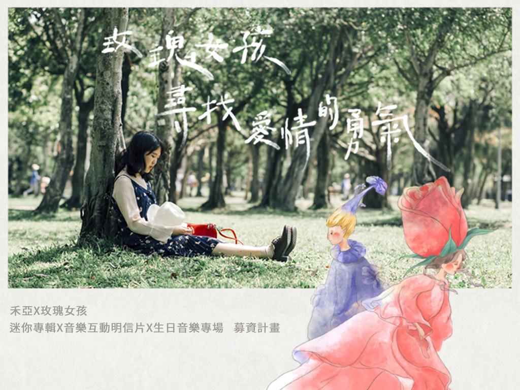 禾亞《玫瑰女孩_尋找愛情的勇氣》迷你專輯X音樂明信片X募資計劃