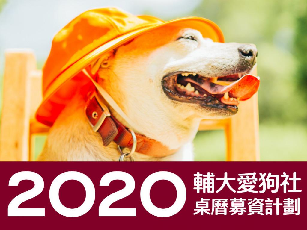 2020 輔大愛狗社桌曆募資計劃