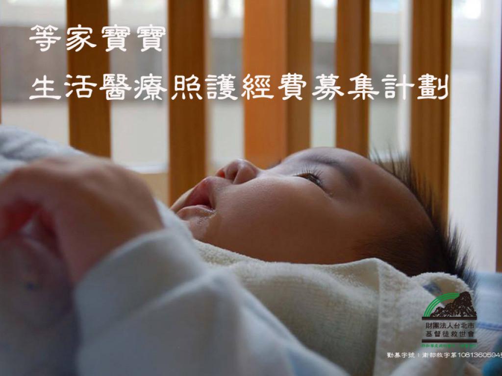 等家寶寶:生活醫療照護經費募集計劃