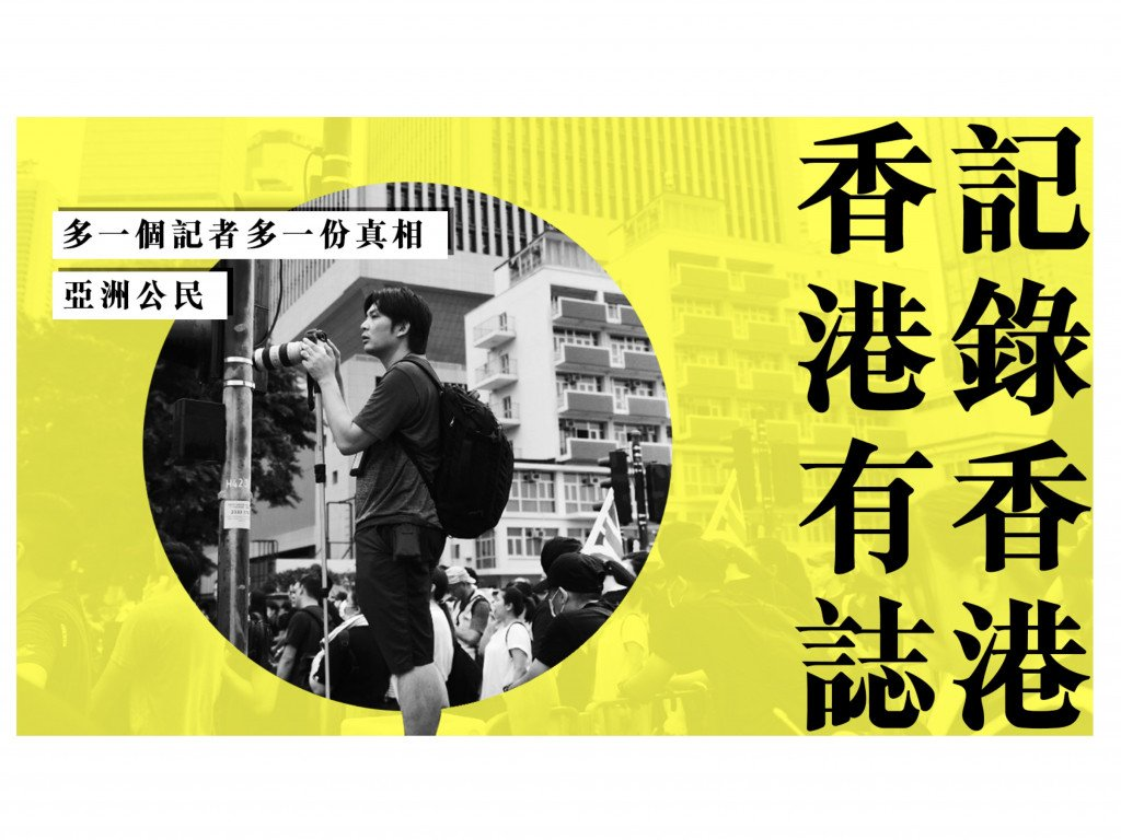 《誌》傳媒|台港兩地募資計畫|亂世中堅持記錄