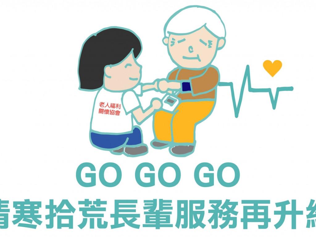 GO GO GO 清寒拾荒長輩服務再升級! 募集血壓計50台