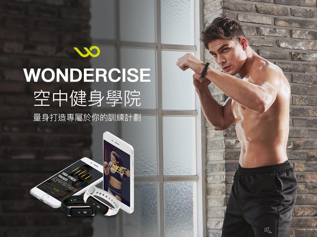 【Wondercise空中健身學院 】 量身打造專屬於你的訓練計畫