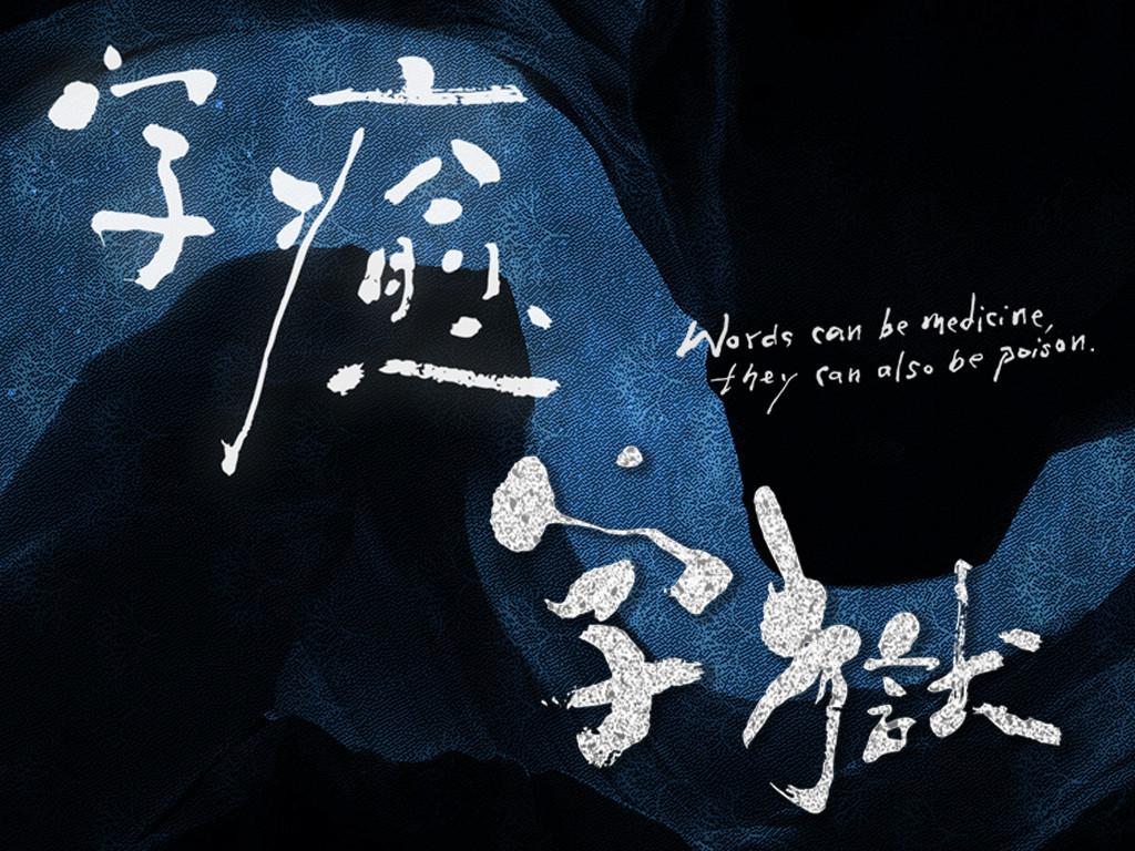 字獄.字癒|手寫創作聯展