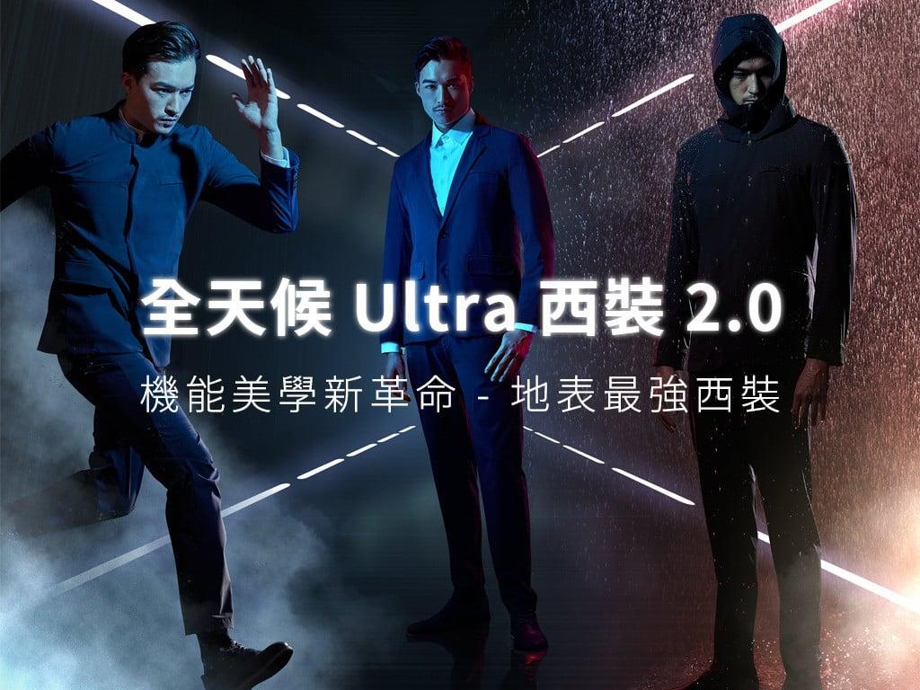 全天候Ultra西裝2.0