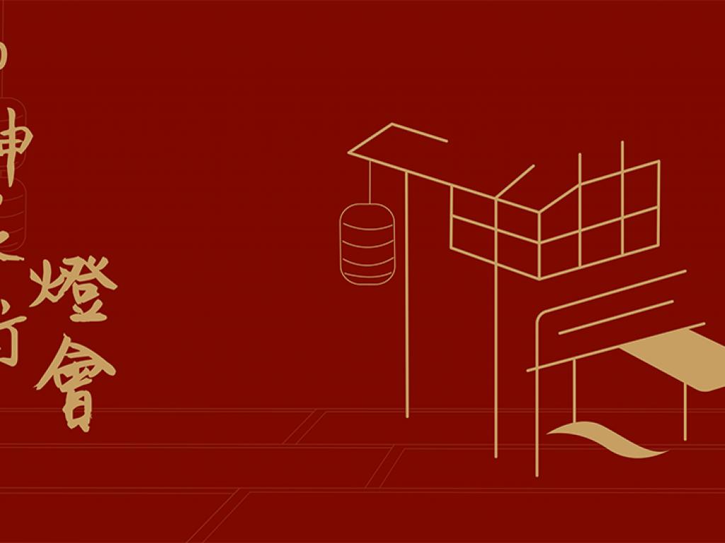 找回府城300年老街的文化記憶‧珍視開臺文化―2020鼠年神農街元宵花燈展計畫―