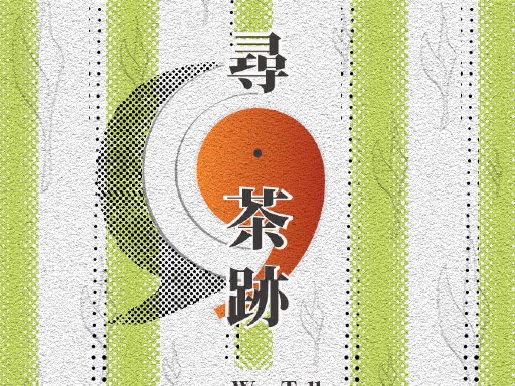 台南在地誌實體刊物發刊 < 尋。茶跡 >