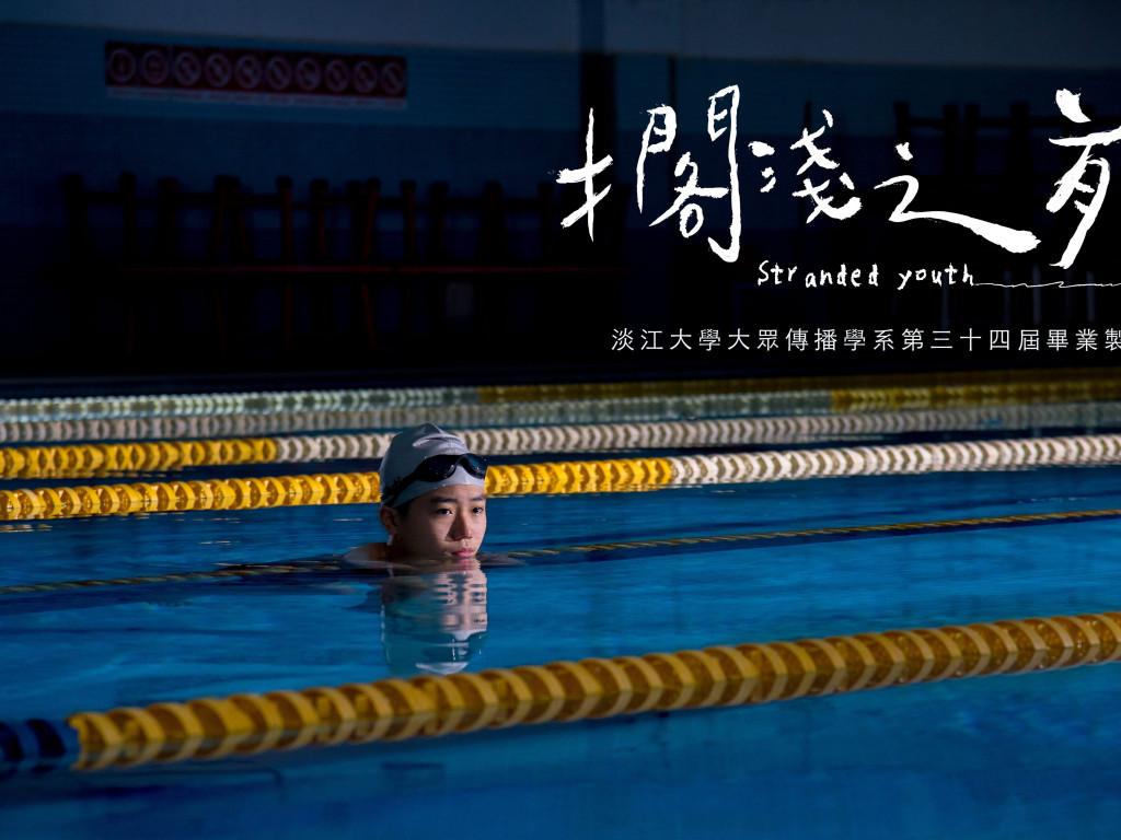《擱淺之前》| 淡江大傳第34屆畢業製作拍攝計畫