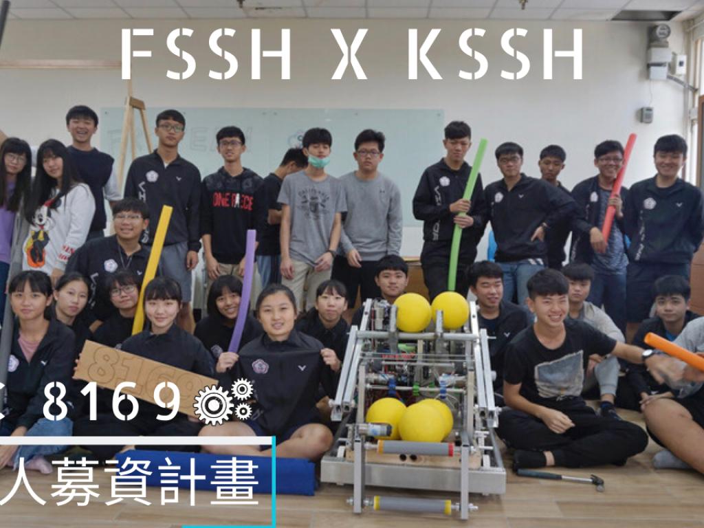 FRC國際機器人競賽#TEAM 8169 |2020澳洲分區賽募資計畫