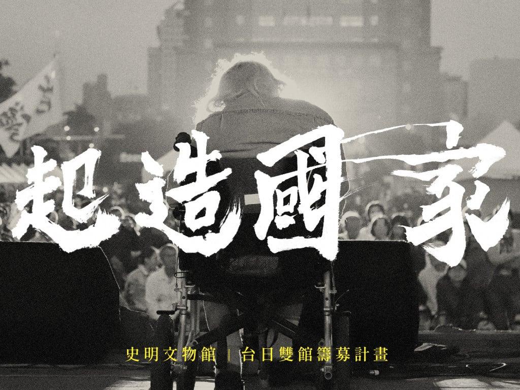 起造國.家|史明文物館-台日雙館籌募計畫
