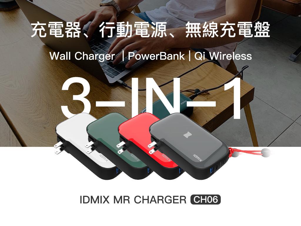 高效辦公,暢快出國丨能充筆電的行動電源IDMIX MR CHARGER CH06