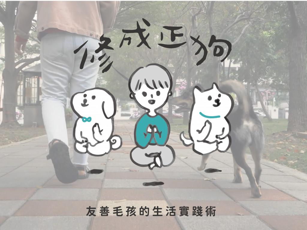 修成正狗,友善毛孩的生活實踐術!