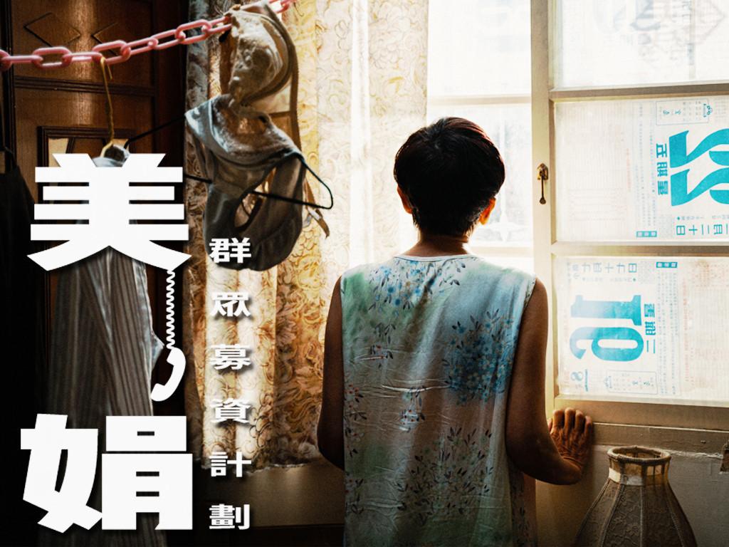《美娟》| 輔仁影傳第22屆畢製後期募資計畫