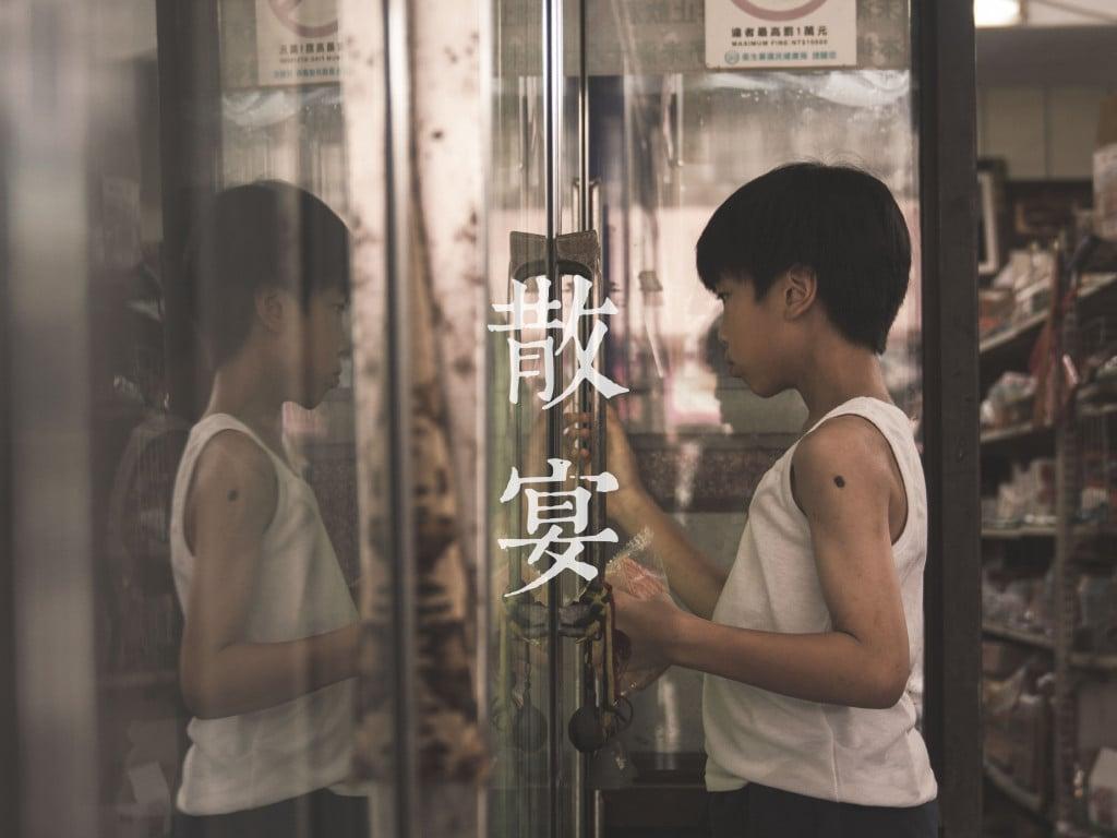 中國科技大學影視設計系【散宴】畢業製作