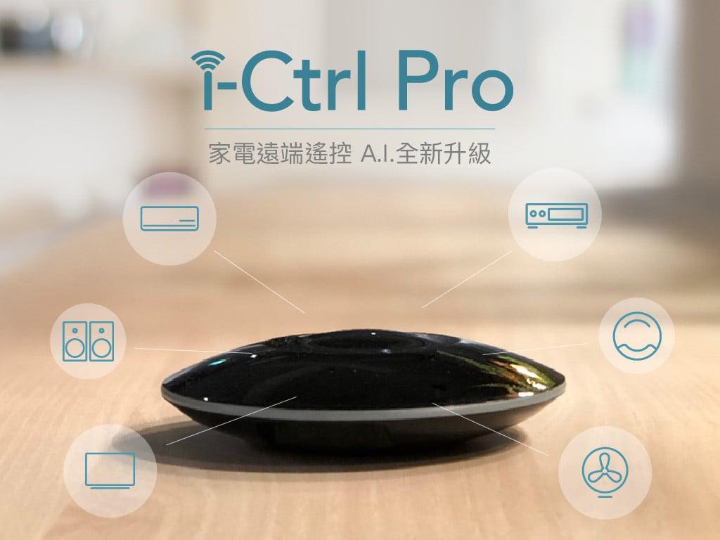 i-Ctrl Pro 智慧生活第一步|我的生活 遊我控