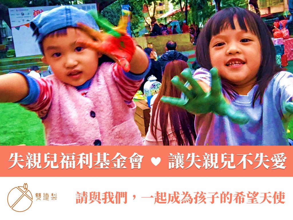 雙連梨|請與我們,一起成為孩子的希望天使