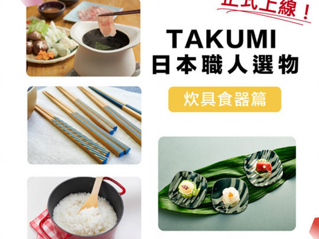 日本職人選物 —— 炊具食器篇
