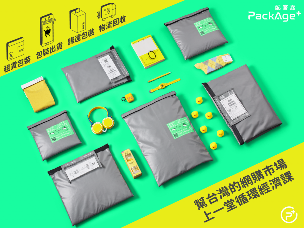 PackAge+ 可重複使用的網購循環包裝|讓台灣成為世界第一的零浪費網購國度!