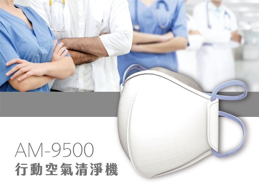 AM-9500 行動空氣清淨機