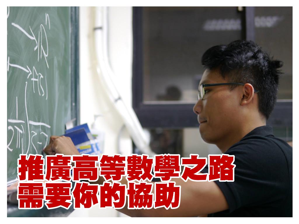 數學老師張旭|我想拍更多影片來推廣高等數學