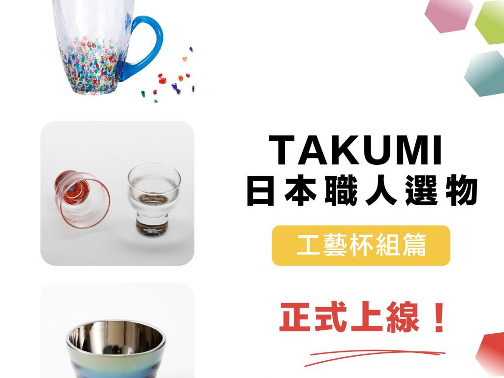 日本職人選物-工藝杯組篇