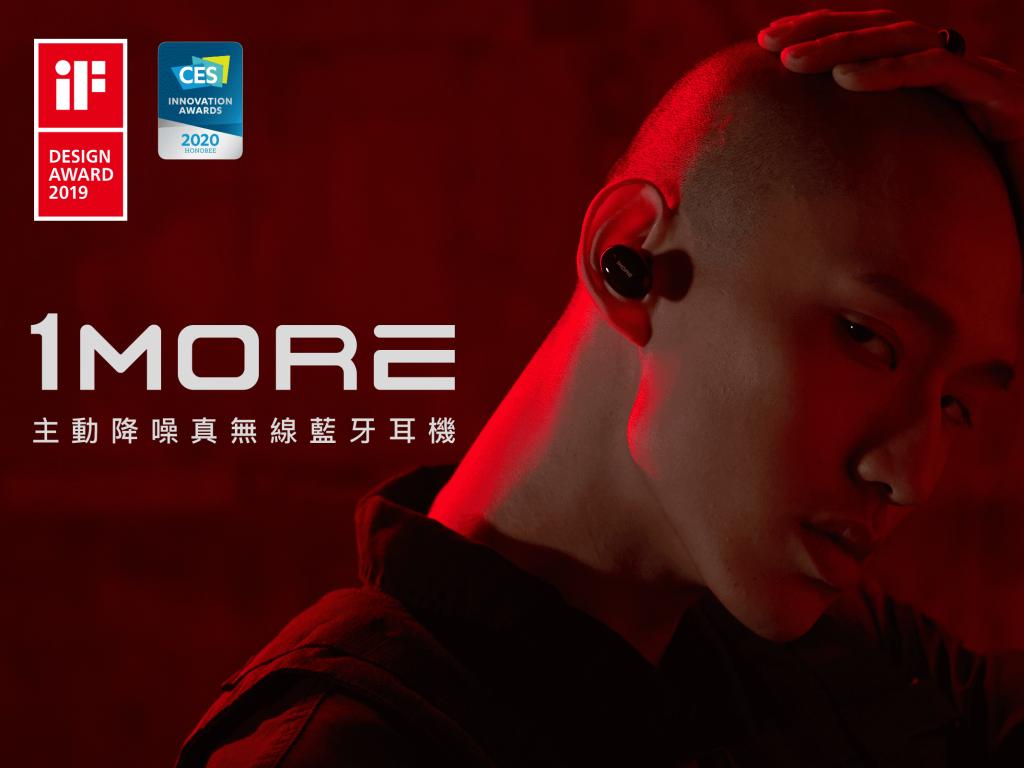 1MORE 主動降噪真無線藍牙耳機