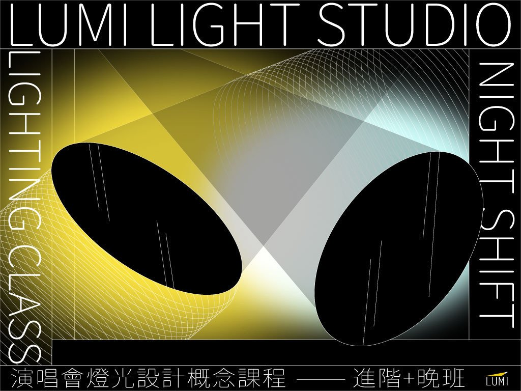 鹿米工作室 - 演唱會燈光設計概念課程 (初階+進階)