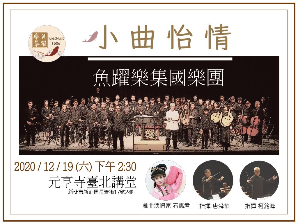 魚躍樂集國樂團【小曲怡情】音樂會公演-募資計劃