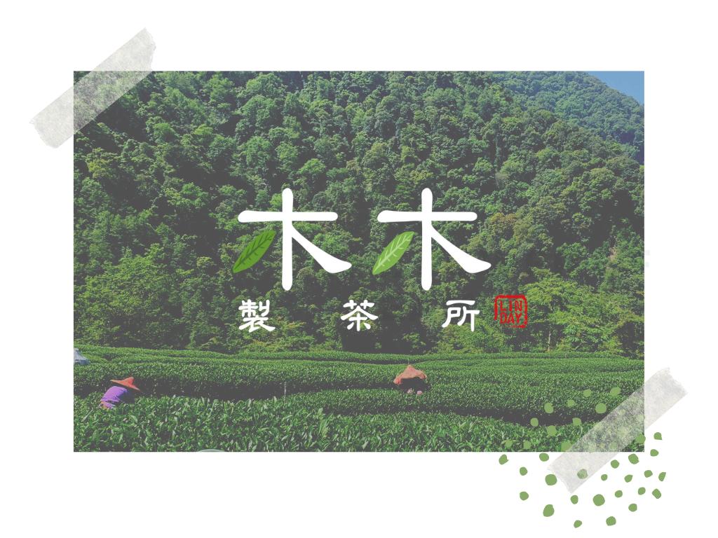 |木木製茶所|台灣高山茶的希望-100%純正梨山茶