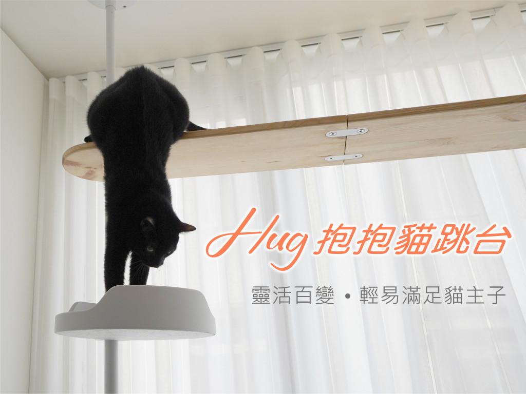 Hug抱抱貓跳台 | 專為您的愛貓而打造