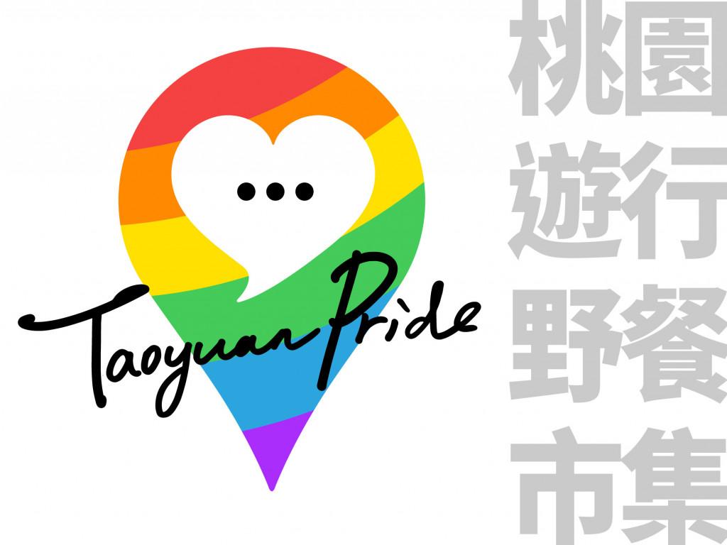 2020桃園彩虹野餐日「友善城市,一起成家」