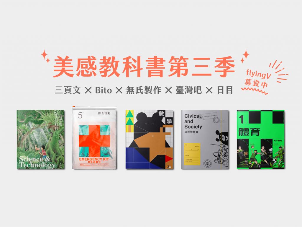 美感教科書第三季環台發書,用設計改變台灣的教育!