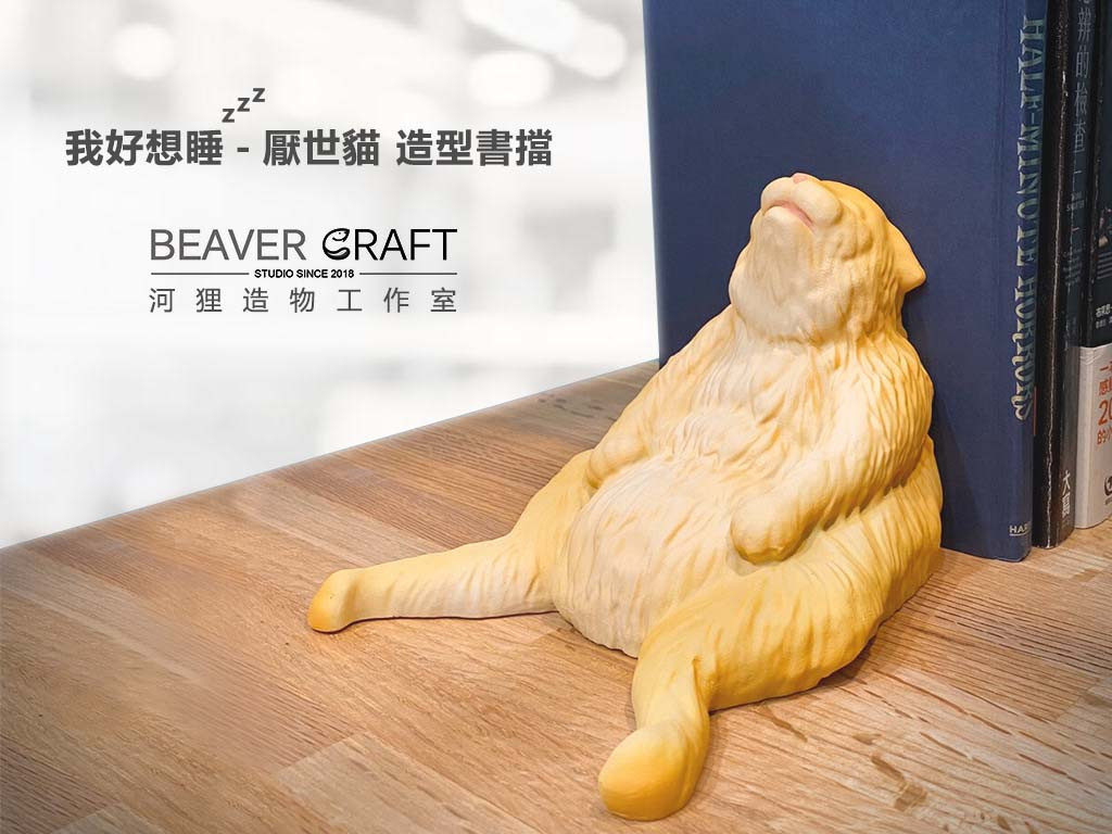 我好想睡-厭世貓造型書擋家飾品|河狸造物工作室